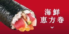 海鮮恵方巻