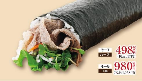 宮崎県産和牛しゃぶしゃぶサラダ巻